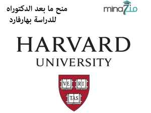 Post doctoral Scholarships to study in Harvard University