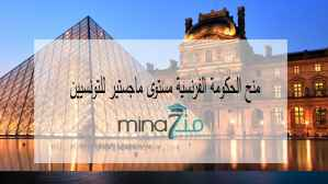 Scholarships in France amounting to 700 euro for Tunisian for the academic year 2019/2020