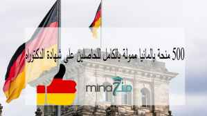 500 scholarship for International Applicants in Germany fully funded, 2019.