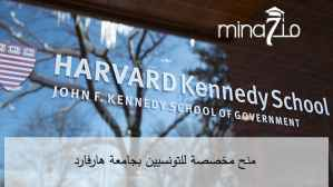 First scholarship program for Tunisian at Harvard Kennedy University in USA: